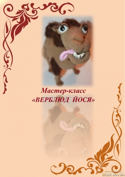 Верблюд мастер класс