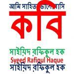 সাইয়িদ রফিকুল হক