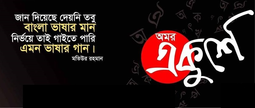 Image result for ভাষা বিদস -অমর ২১ শে