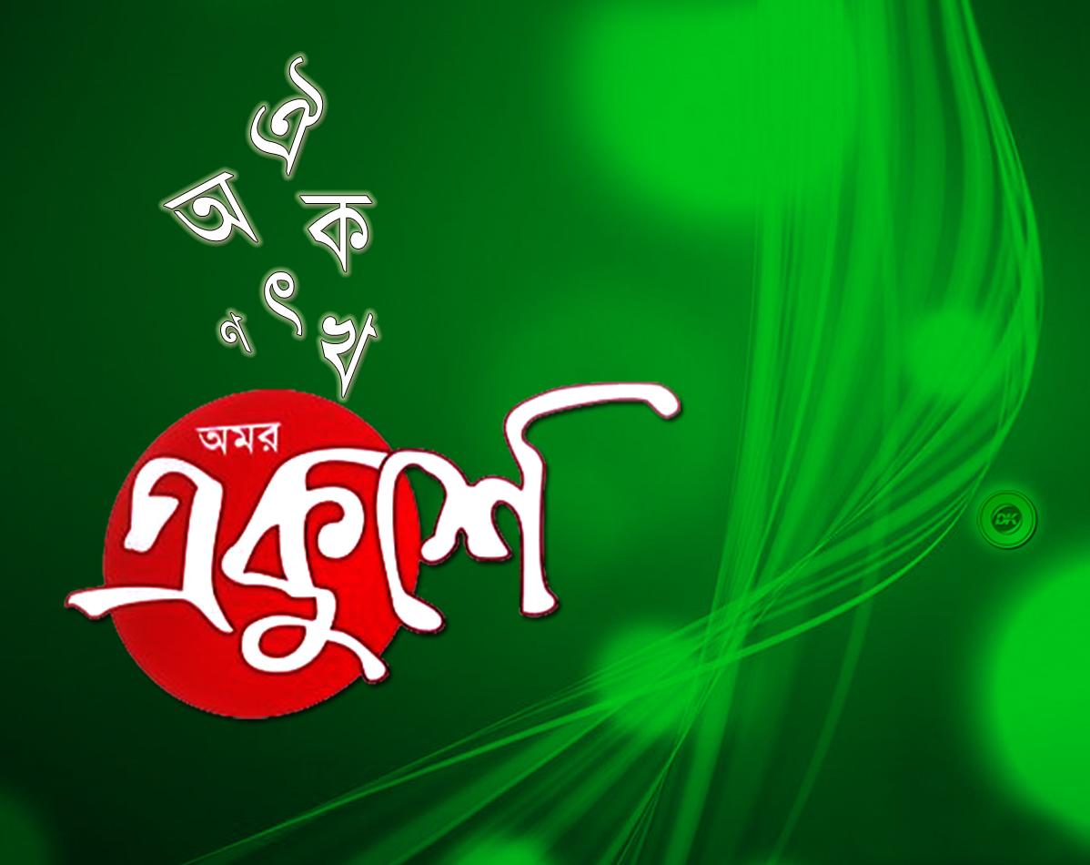 Bangladesh Flag Amazon