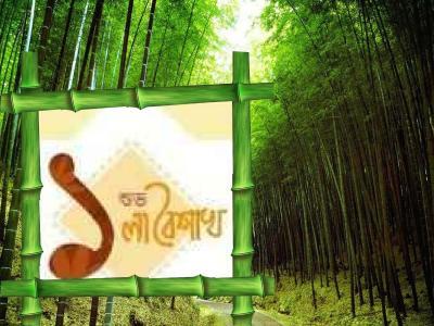 Image result for বৈশাখ