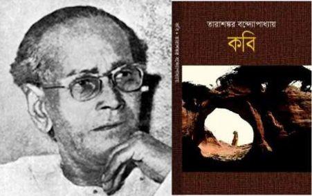 Image result for তারাশঙ্কর বন্দ্যোপাধ্যায়