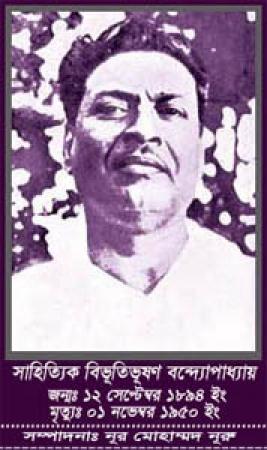 """Image result for বিভূতিভূষণ বন্দ্যোপাধ্যায় """""""