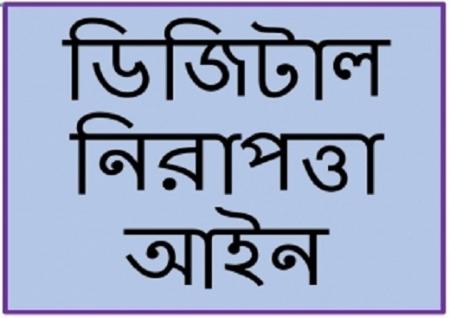 Image result for ডিজিটাল নিরাপত্তা আইন