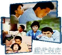 And Yet We Live 當代男兒 (1988) - TVB Series - spcnet tv