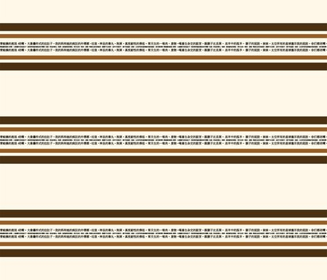 Rrspoonflower_50_-_firefly_chinese_curses_stripe_-_brown_shop_preview