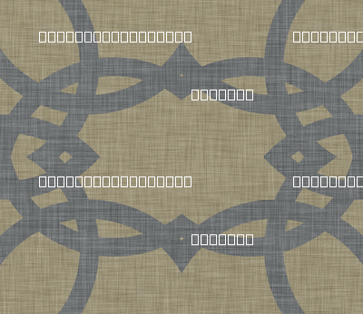 linen_wired