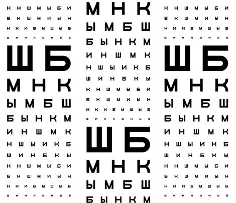 Cyrillic eye chart (B&W)