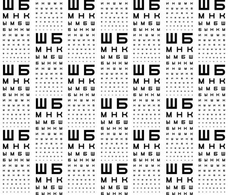 Standard size Cyrillic eye chart (B&W) fabric by weavingmajor on Spoonflower - custom fabric