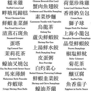 Chinese/Engilsh menu (B&W)