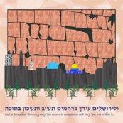 Rrrrrjerusalem_skyline_9x9_12_28_2011_shop_thumb