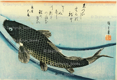 Koi (Carp) - Hiroshige's Colorful Japanese Fish Print