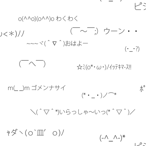 Japanese Emoticons fabric by lovelylatte on Spoonflower - custom fabric