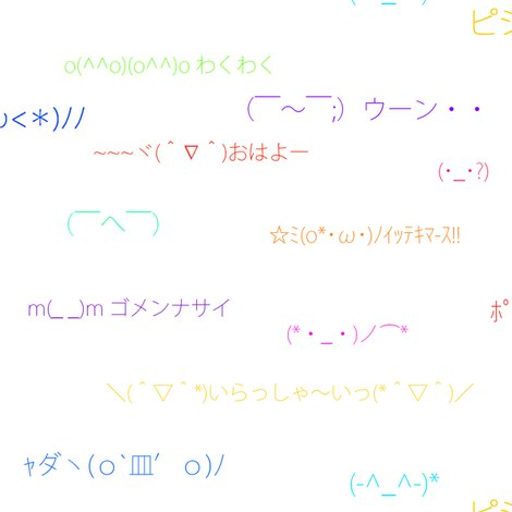 Rrnihonemoticons2_shop_preview