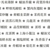 Rrdimsum-text-chinese-bw-2_shop_thumb