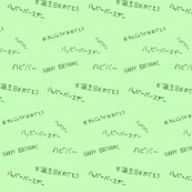 Rrotanjoubiomedetou_green_shop_thumb