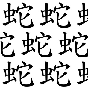 CHINESE SYMBOL FOR SNAKE