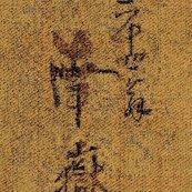 Rrrwatanabe_nangaku__1767-1813__guan_yu__sig_seal_ed_ed_ed_ed_ed_ed_ed_shop_thumb
