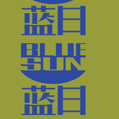 Blue Sun (large)