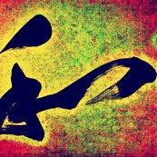 Rrrwa_-_harmony__peace_ed_ed_shop_thumb