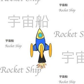 Rocket ship quilt