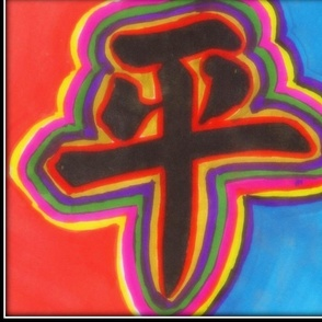 PEACE_chinese_symbol_for