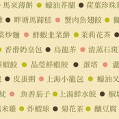 Rrdimsum-text-chinese5_shop_thumb