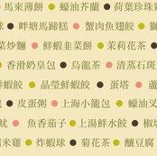 Rrdimsum-text-chinese5_shop_thumb