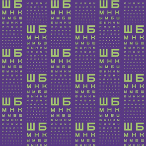 Standard size Cyrillic eye chart, purple and green