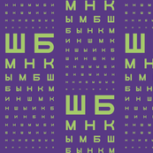 Cyrillic eye chart, purple and green