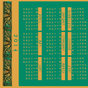 2014_calendar_Gold_Turquoise_Filligree2