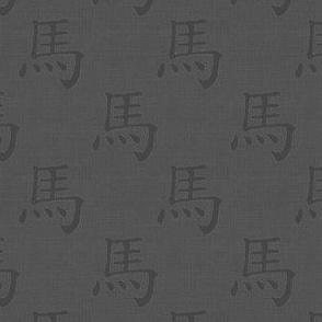 Horse Kanji - charcoal on gray