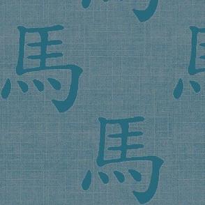 Horse Kanji - blue