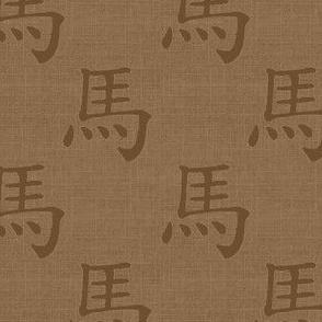 Horse Kanji - saddle brown