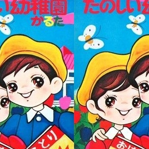 vintage retro traditional japanese oriental chinese boys girls toddlers nursery children primary kindergarten elementary schools students pupils manga