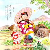 vintage retro japanese oriental chinese korean geisha kimono mother children daughters sisters mountain farm trees umbrellas fields rural water wheel
