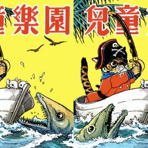 vintage kids kitsch pirates cats cutlass mouse mice Japanese Chinese ocean sea sailing boat fishes piranha nautical fishing children adventure