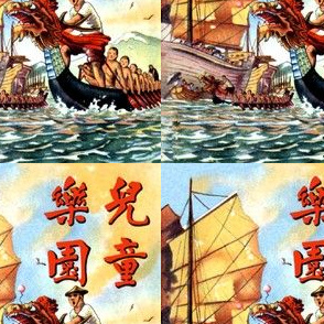 vintage ships nautical transportation sea ocean sailing boats waves clouds dragon boat race competition junk asian china chinese oriental chinoiserie