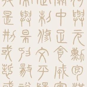 Seal Script Calligraphy Beige