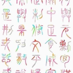 Seal Script Calligraphy Multi