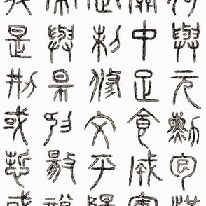Seal Script Calligraphy Rough