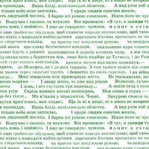 cyrillic_type_green