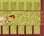 Rtea_towel_calendar_2015_chickens_thumb