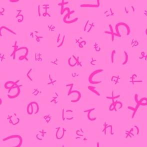 Pink Hiragana Fabric