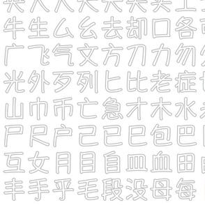 Chinese Alphabet 1/2