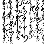 Mongolian Calligraphy - Black on White