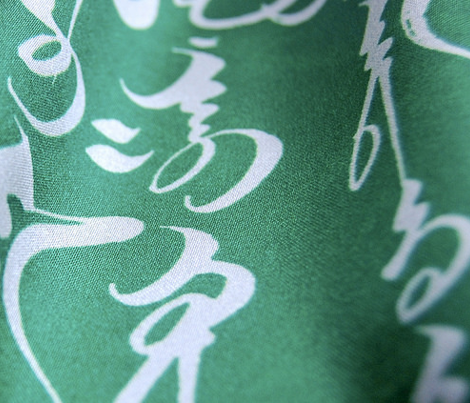 Mongolian Calligraphy - Green and White