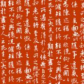 Ancient Chinese Calligraphy on Sunset Orange