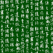 Ancient Chinese Calligraphy on Deep Green