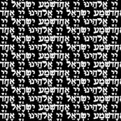 Shema Orthodox